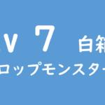 【ドラクエ10】Lv7装備の白箱をドロップするモンスター一覧
