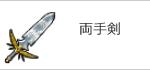 【ドラクエ10】装備 > 武器「両手剣」一覧(48点)