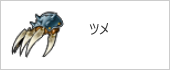 【ドラクエ10】装備 > 武器「ツメ」一覧(45点)