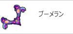 【ドラクエ10】装備 > 武器「ブーメラン」一覧(40点)