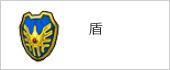 【ドラクエ10】装備 > 防具「盾」一覧(78点)