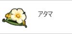 【ドラクエ10】装備 > 防具「アタマ」一覧(396点)