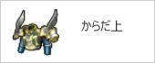 【ドラクエ10】装備 > 防具「からだ上」一覧(439点)
