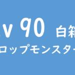 【ドラクエ10】Lv90装備の白箱をドロップするモンスター一覧