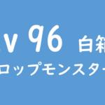 【ドラクエ10】Lv96装備の白箱をドロップするモンスター一覧
