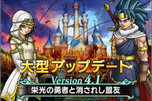 【ドラクエ10】Ver4.1「栄光の勇者と消されし盟友」の進め方