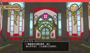 【魅惑の花園の家】1階の壁 1階魅惑の花園の壁 赤