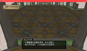 【魅惑の花園の家】2階の床 2階魅惑の花園の床 もとの色
