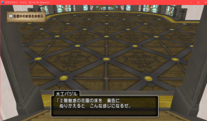 【魅惑の花園の家】2階の床 2階魅惑の花園の床 黄色