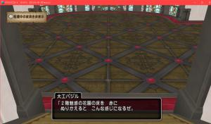 【魅惑の花園の家】2階の床 2階魅惑の花園の床 赤