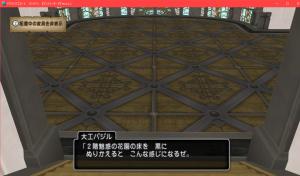 【魅惑の花園の家】2階の床 2階魅惑の花園の床 黒