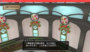 【魅惑の花園の家】3階の壁 3階魅惑の花園の壁 もとの色