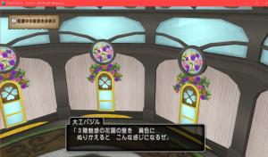 【魅惑の花園の家】3階の壁 3階魅惑の花園の壁 黄色