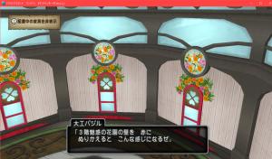 【魅惑の花園の家】3階の壁 3階魅惑の花園の壁 赤