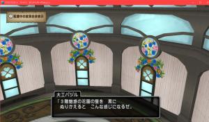 【魅惑の花園の家】3階の壁 3階魅惑の花園の壁 黒
