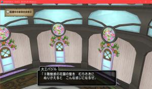 【魅惑の花園の家】3階の壁 3階魅惑の花園の壁 むらさき