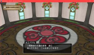 【魅惑の花園の家】3階の床 3階魅惑の花園の床 赤