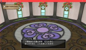 【魅惑の花園の家】3階の床 3階魅惑の花園の床 むらさき