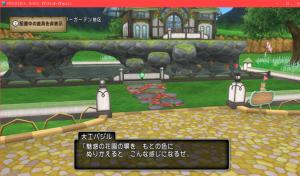 【魅惑の花園の家】フェンス 魅惑の花園の堀 もとの色