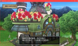 【魅惑の花園の家】家の外観 もとの色