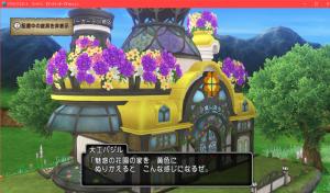 【魅惑の花園の家】家の外観 黄色