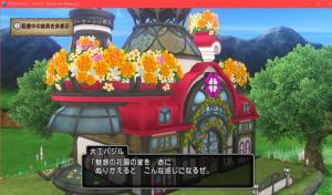【魅惑の花園の家】家の外観 赤