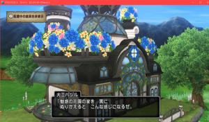 【魅惑の花園の家】家の外観 黒