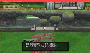 【魅惑の花園の家】出入りスイッチ 魅惑の花園の家スイッチ 黄色