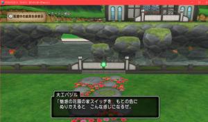 【魅惑の花園の家】出入りスイッチ 魅惑の花園の家スイッチ もとの色