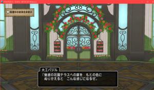 【魅惑の花園の家】テラス用扉 魅惑の花園テラスへの扉 もとの色