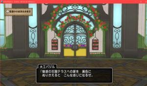 【魅惑の花園の家】テラス用扉 魅惑の花園テラスへの扉 黄色