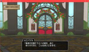 【魅惑の花園の家】テラス用扉 魅惑の花園テラスへの扉 赤