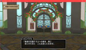 【魅惑の花園の家】テラス用扉 魅惑の花園テラスへの扉 黒