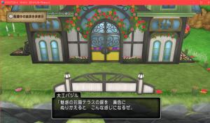 【魅惑の花園の家】テラス用扉 魅惑の花テラスの扉 黄色