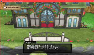 【魅惑の花園の家】テラス用扉 魅惑の花テラスの扉 赤