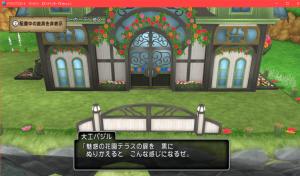 【魅惑の花園の家】テラス用扉 魅惑の花テラスの扉 黒