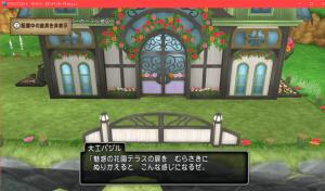 【魅惑の花園の家】テラス用扉 魅惑の花テラスの扉 むらさき
