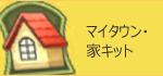 【ハウジング】家キット一覧と入手方法