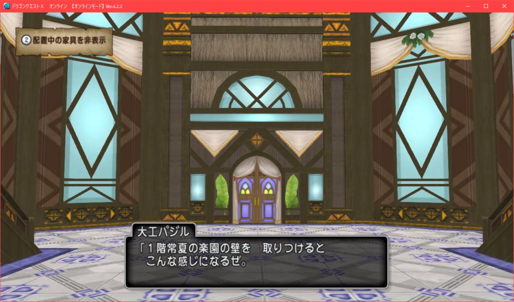 【パラダイスな家】1階の壁 1階の常夏の楽園の壁