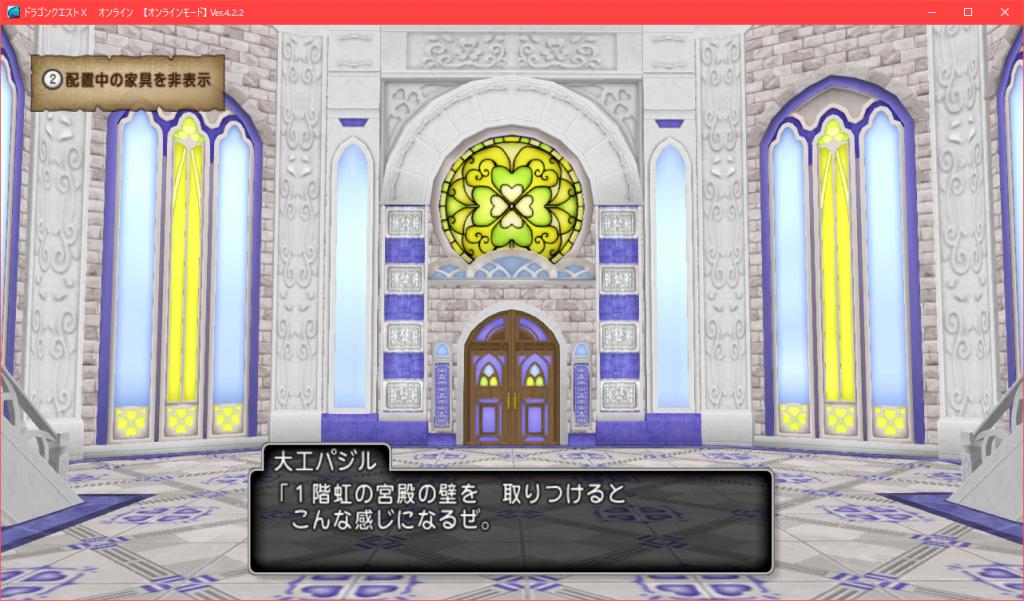 【パラダイスな家】1階の壁 1階の虹の宮殿の壁