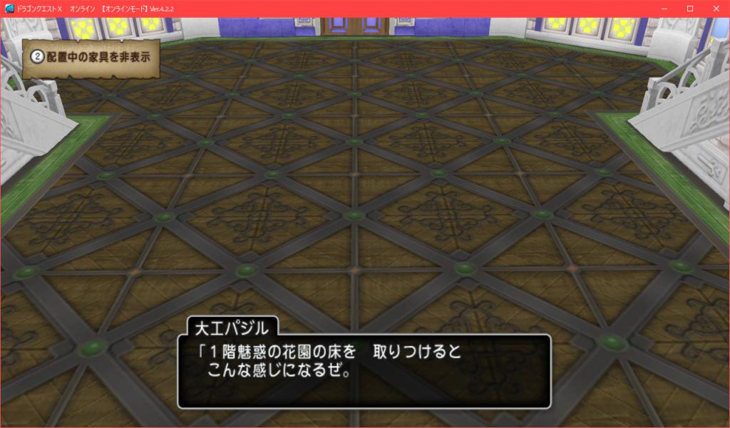 【パラダイスな家】1階の床 1階魅惑の花園の床
