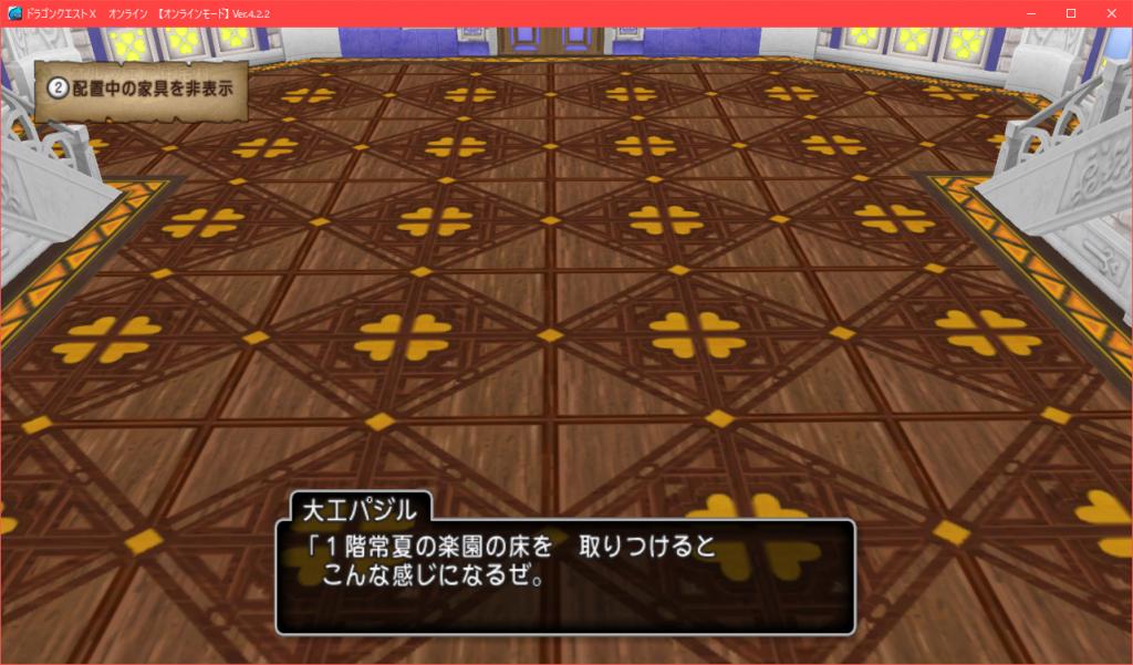 【パラダイスな家】1階の床 1階常夏の楽園の床