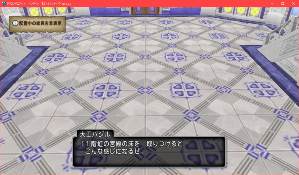 【パラダイスな家】1階の床 1階虹の宮殿の床