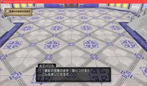 【虹の宮殿の家】1階の床 1階虹の宮殿の床 もとの色