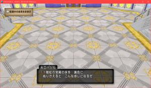 【虹の宮殿の家】1階の床 1階虹の宮殿の床 黄色