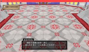 【虹の宮殿の家】1階の床 1階虹の宮殿の床 赤