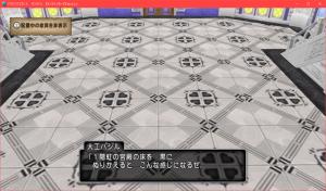 【虹の宮殿の家】1階の床 1階虹の宮殿の床 黒