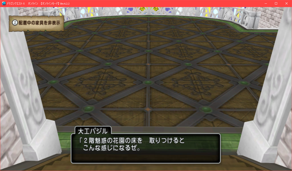 【パラダイスな家】2階の床 2階の魅惑の花園の床