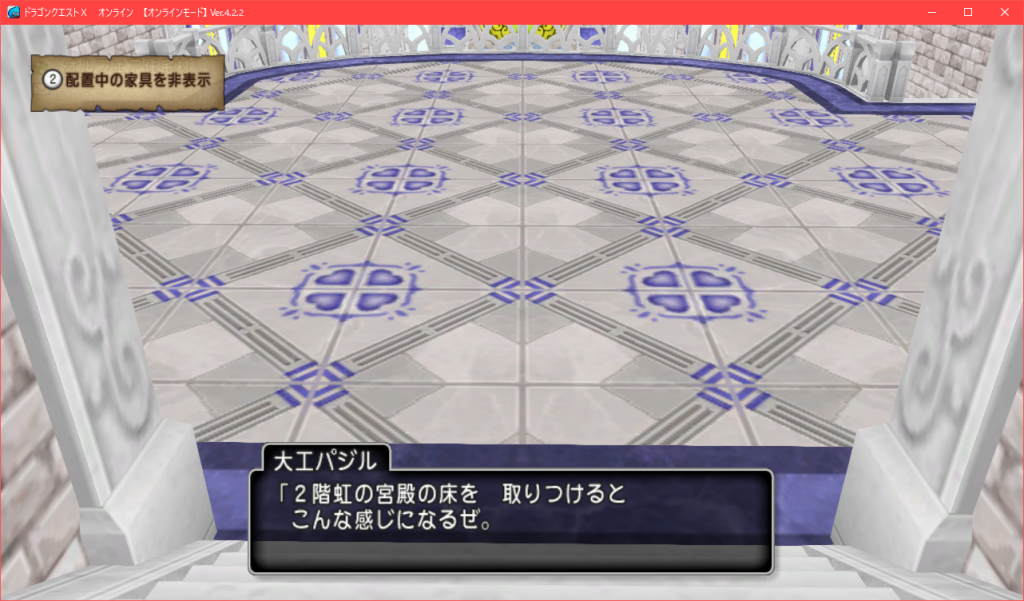 【パラダイスな家】2階の床 2階の虹の宮殿の床