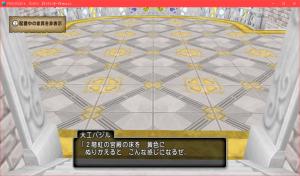 【虹の宮殿の家】2階の床 2階虹の宮殿の床 黄色